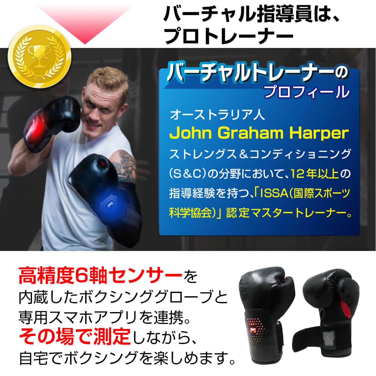 認定マスタートレーナーがボクシングを指導
